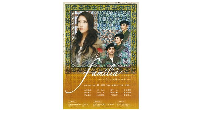 ミュージカル「familia ~4月25日誕生の日~」