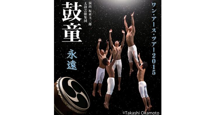 鼓童ワン・アース・ツアー2015~永遠