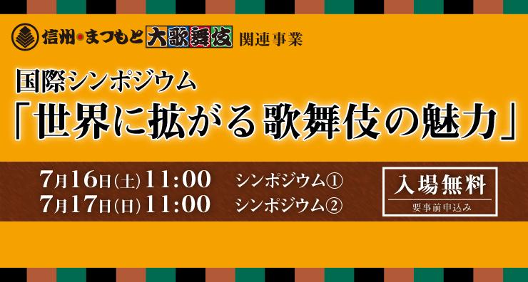 国際シンポジウム『世界に拡がる歌舞伎の魅力』
