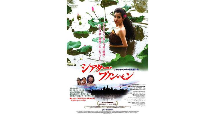『Cross Transit』関連企画 映画【シアター・プノンペン】