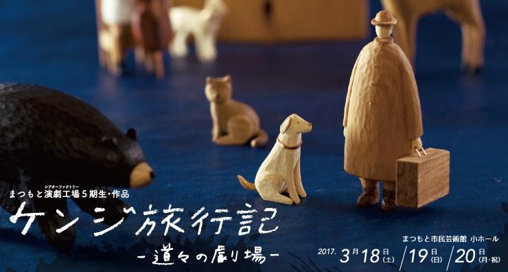 まつもと演劇工場5期生・作品『ケンジ旅行記ー道々の劇場ー』