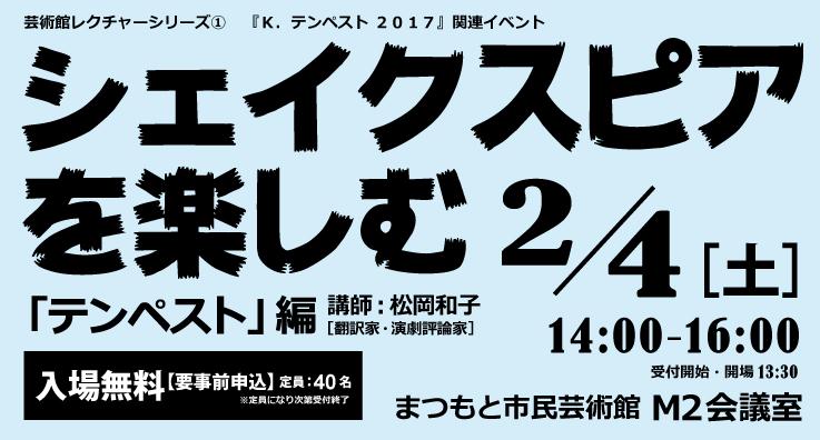 芸術館レクチャーシリーズ① 『K.テンペスト2017』関連イベント  シェイクスピアを楽しむ~「テンペスト」編