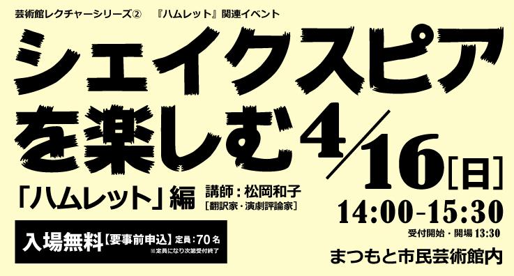 芸術館レクチャーシリーズ② 『ハムレット』関連イベント  シェイクスピアを楽しむ~「ハムレット」編