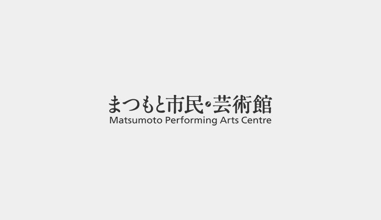 画像:まつもと演劇祭25th-箱庭迷宮2021