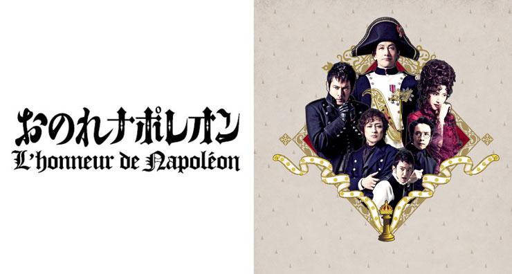 「おのれナポレオン」ライブビューイング【開催中止】
