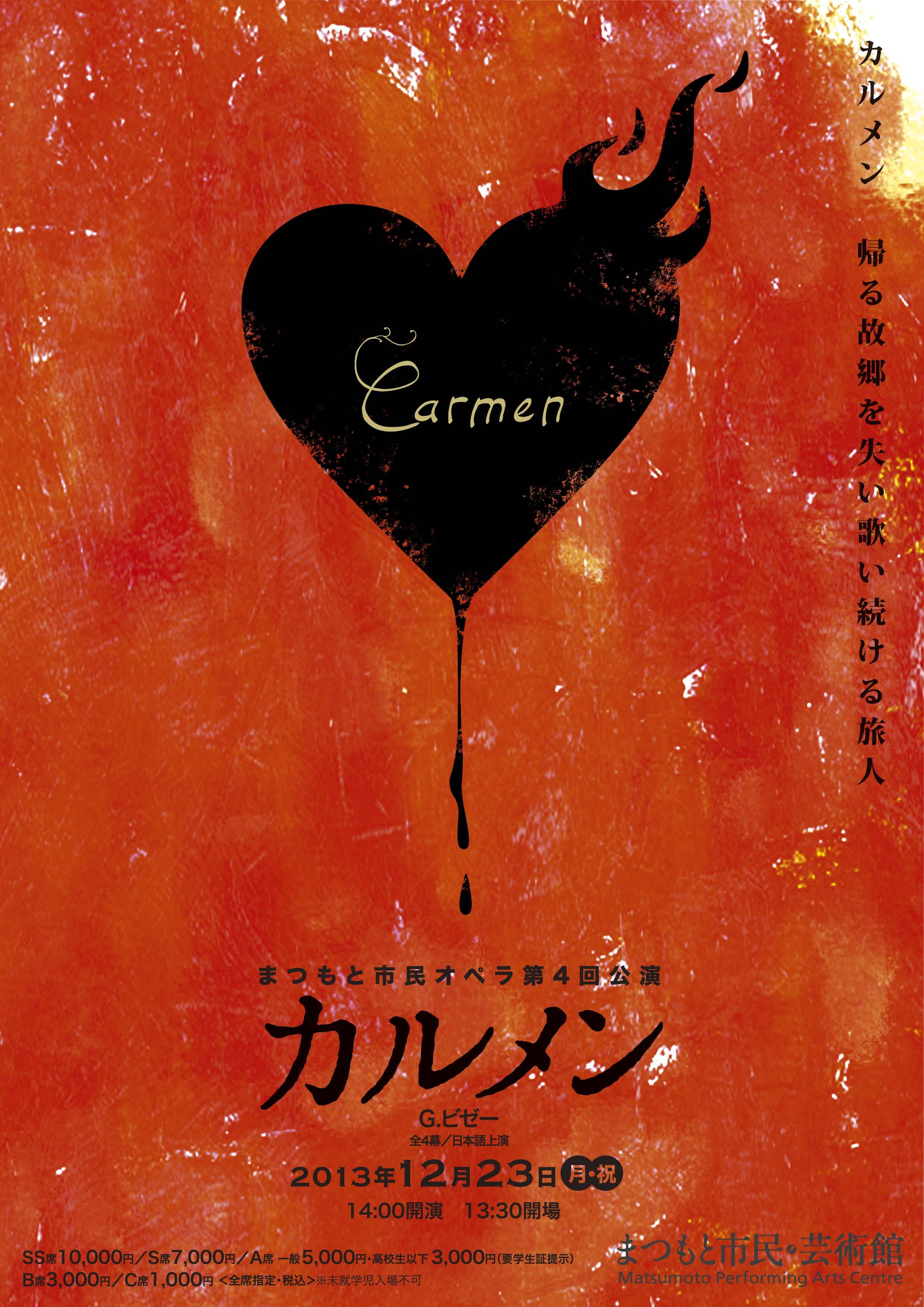 まつもと市民オペラ第4回公演 G.ビゼー「カルメン」