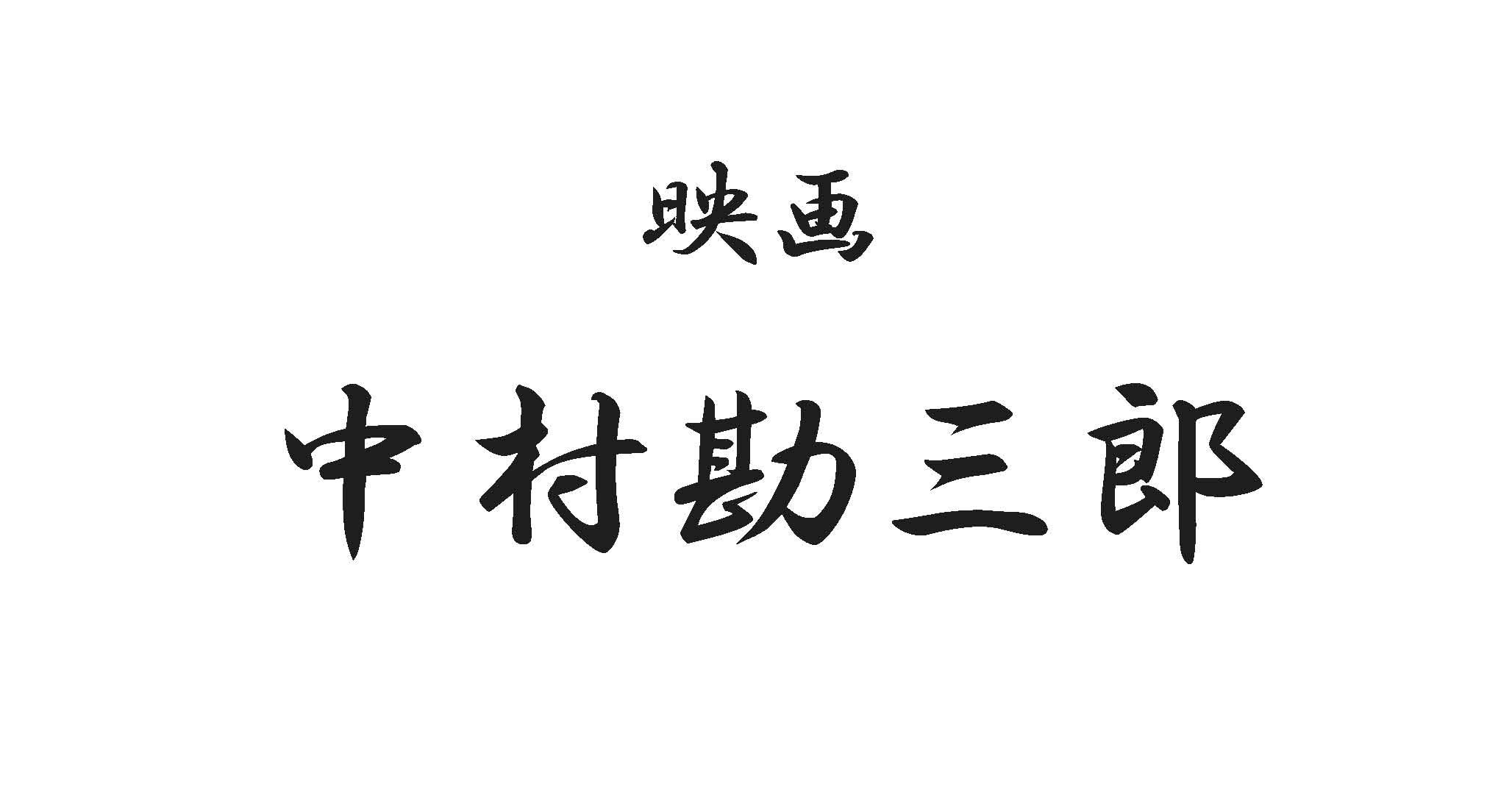 「映画 中村勘三郎」