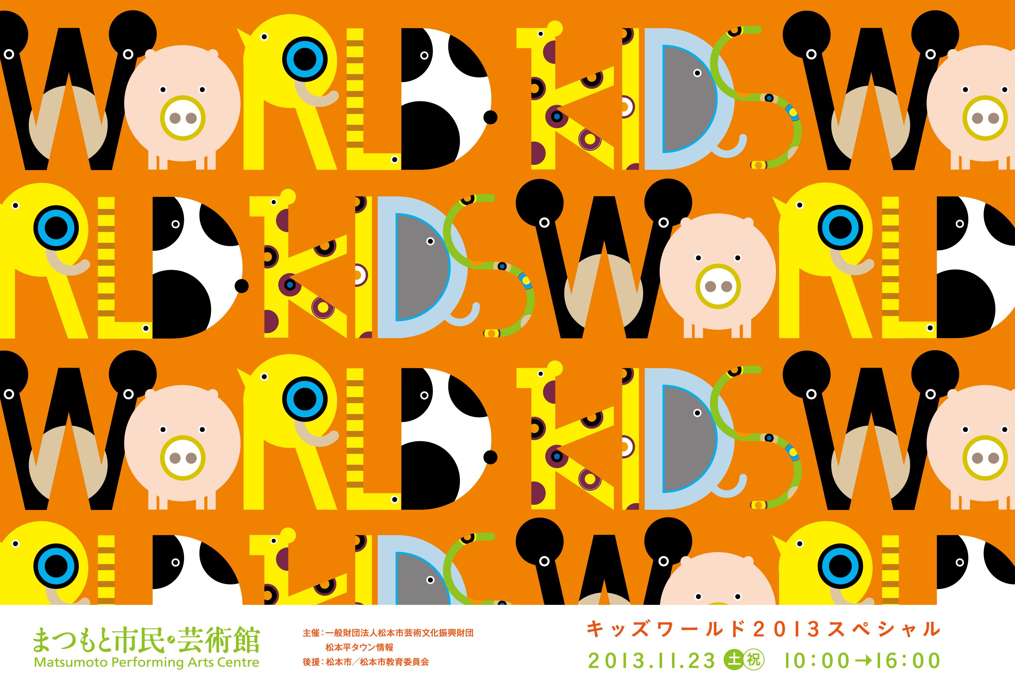集まれ!キッズワールド 2013 スペシャル