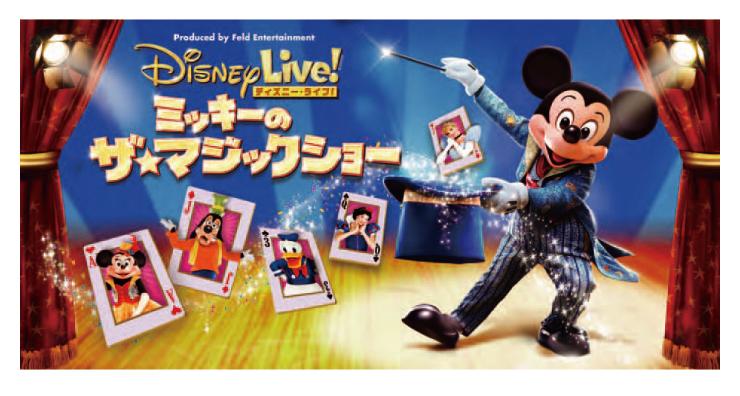 ディズニー・ライブ!ミッキーのザ・マジックショー