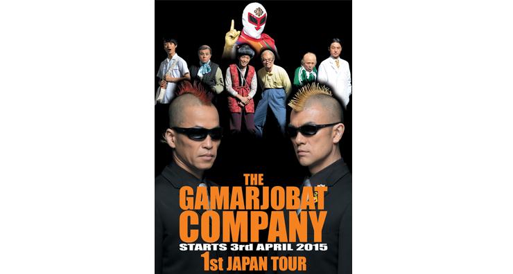 ザ・が~まるちょばカンパニー 1st JAPAN TOUR