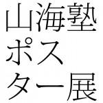 山海塾ポスター展