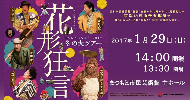 HANAGATA2017 冬の大ツアー『花形狂言』