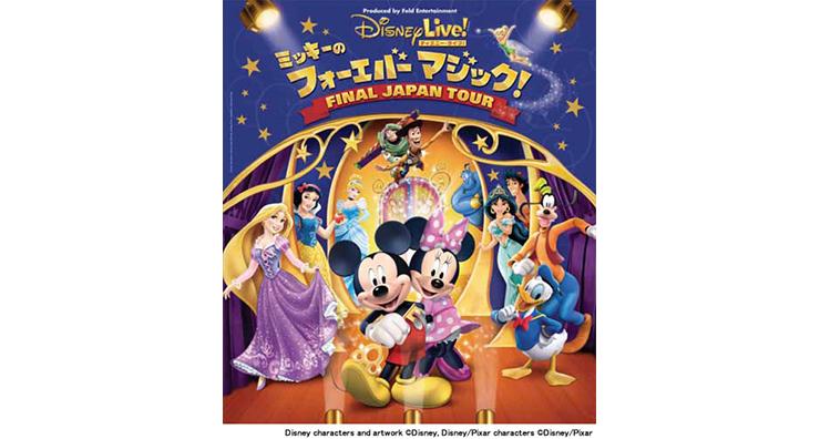 ディズニー・ライブ!松本公演 ミッキーのフォーエバーマジック!FINAL JAPAN TOUR