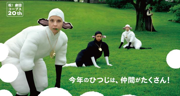 劇団コープス『ひつじ増量計画』