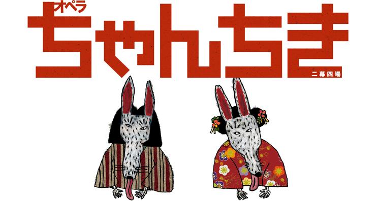 まつもと市民オペラ第6回公演 團伊玖磨『ちゃんちき』
