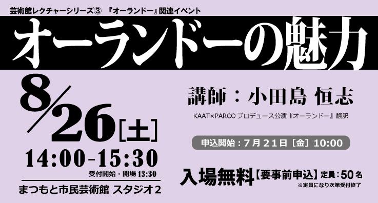 芸術館レクチャーシリーズ③ 『オーランドー』関連イベント オーランドーの魅力