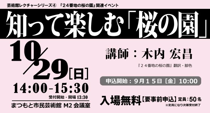 芸術館レクチャーシリーズ④ 『24番地の桜の園』関連イベント 知って楽しむ「桜の園」
