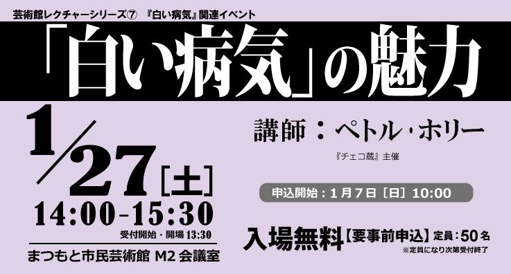 芸術館レクチャーシリーズ⑦『白い病気』関連イベント