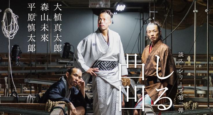 大植真太郎×森山未來×平原慎太郎 『談ス・シリーズ第三弾』
