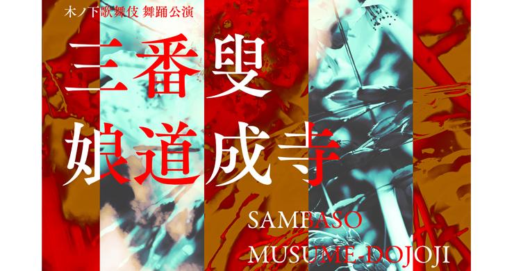信州・まつもと大歌舞伎関連公演/木ノ下歌舞伎 舞踊公演 『三番叟』『娘道成寺』