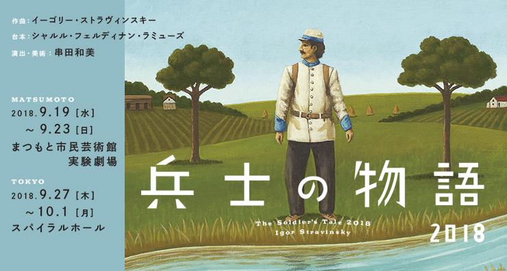 『兵士の物語2018』松本公演