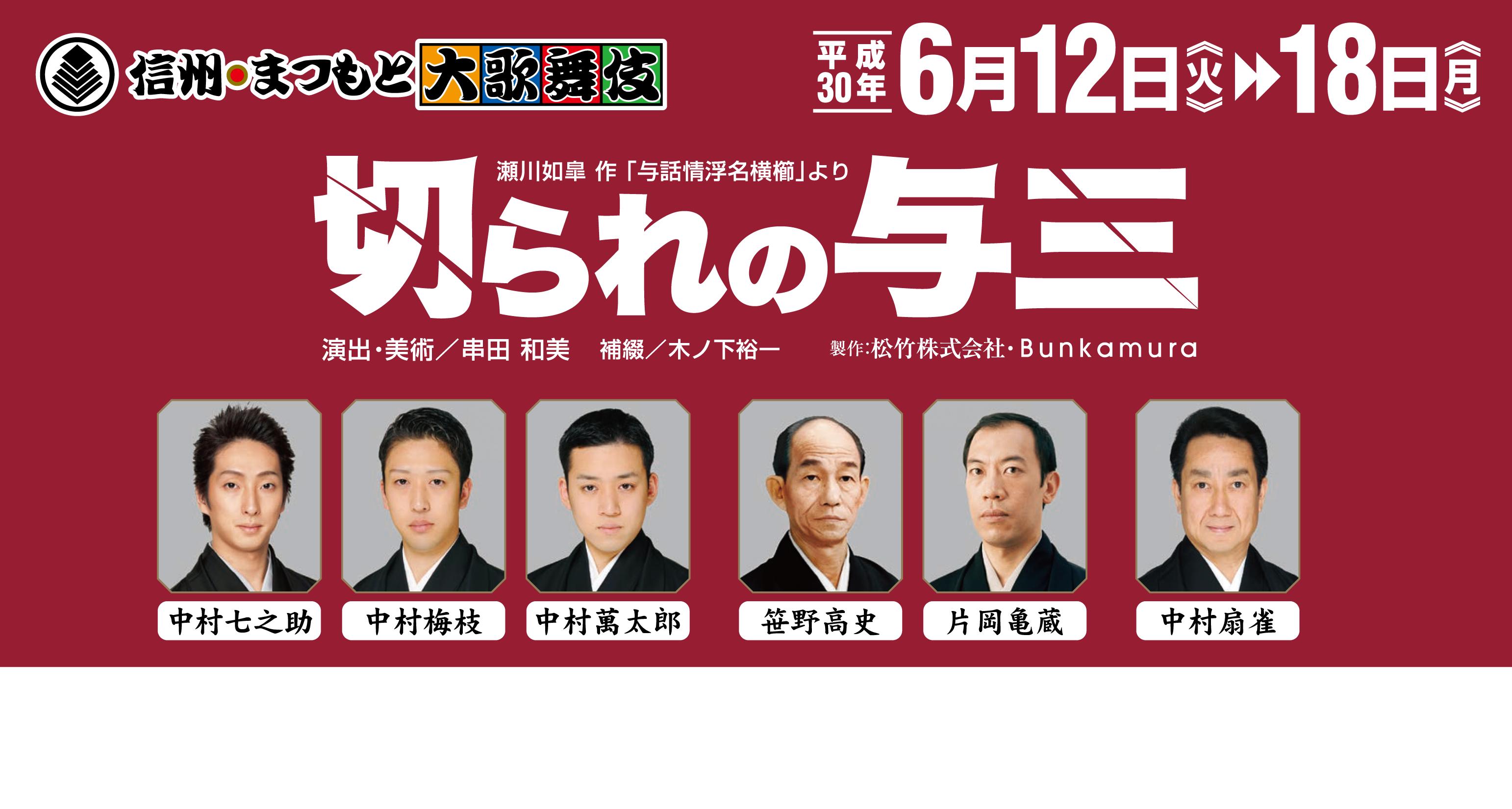 第6回 信州・まつもと大歌舞伎『切られの与三』