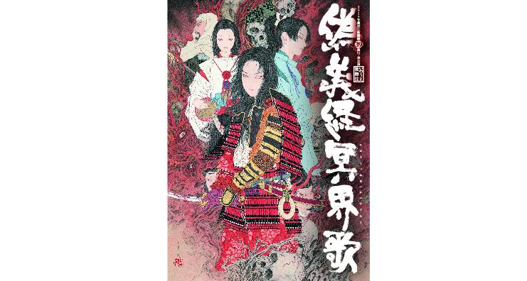 劇団☆新感線39興行 春 いのうえ歌舞伎『偽義経冥界歌』