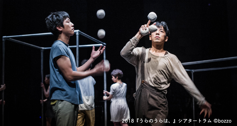 現代サーカス集団 ながめくらしつ新作公演「距離の呼吸」