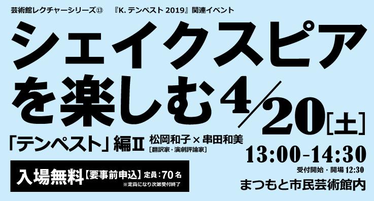 芸術館レクチャーシリーズ⑬『K.テンペスト2019』関連企画     シェイクスピアを楽しむ~「テンペスト」編Ⅱ