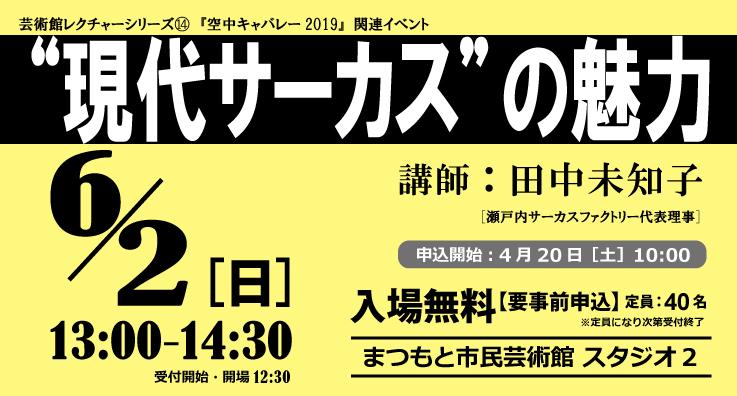 """芸術館レクチャーシリーズ⑭ 『空中キャバレー2019』関連企画    """"現代サーカス""""の魅力"""
