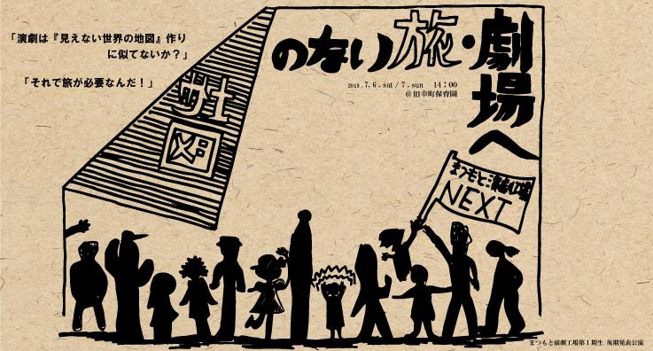 まつもと演劇工場NEXT 第1期生後期発表公演 『地図のない旅・劇場へ』