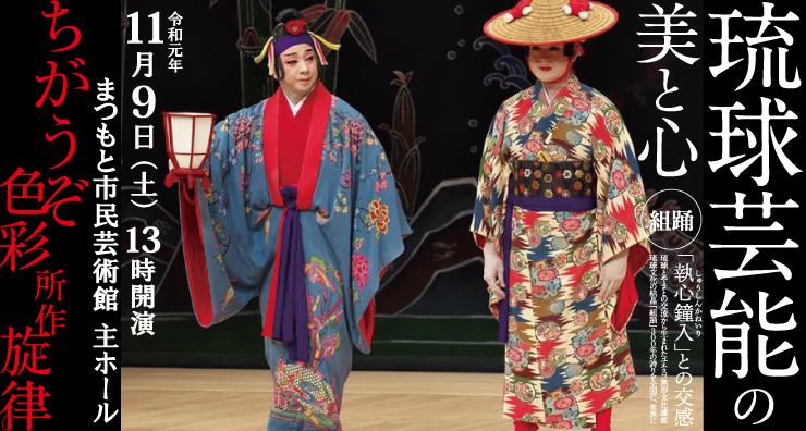 琉球芸能の美と心-組踊「執心鐘入」との交感<琉球舞踊と組踊 松本公演>