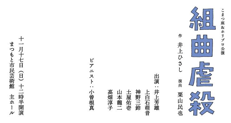 こまつ座&ホリプロ公演『組曲虐殺』