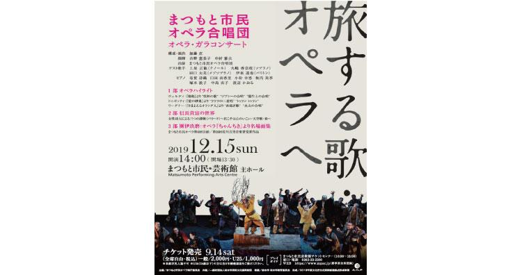 まつもと市民オペラ合唱団 オペラ・ガラコンサート ~旅する歌・オペラへ~