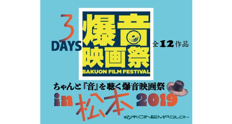 爆音映画祭2019 in 松本