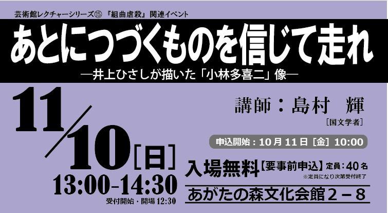 芸術館レクチャーシリーズ⑮ 『組曲虐殺』関連イベント        あとにつづくものを信じて走れ―井上ひさしが描いた「小林多喜二」像