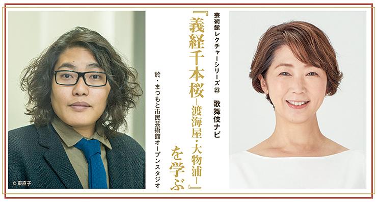 画像:≪終了≫歌舞伎ナビ「義経千本桜-渡海屋・大物浦-」を学ぶ