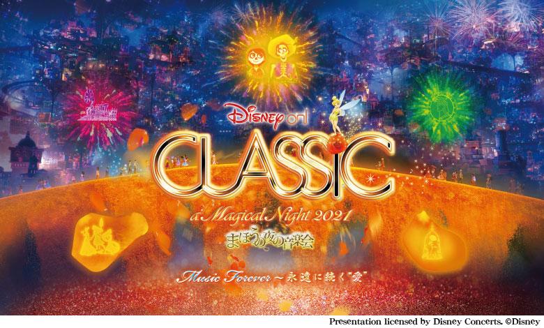 画像:ディズニー・オン・クラシック ~まほうの夜の音楽会 2021