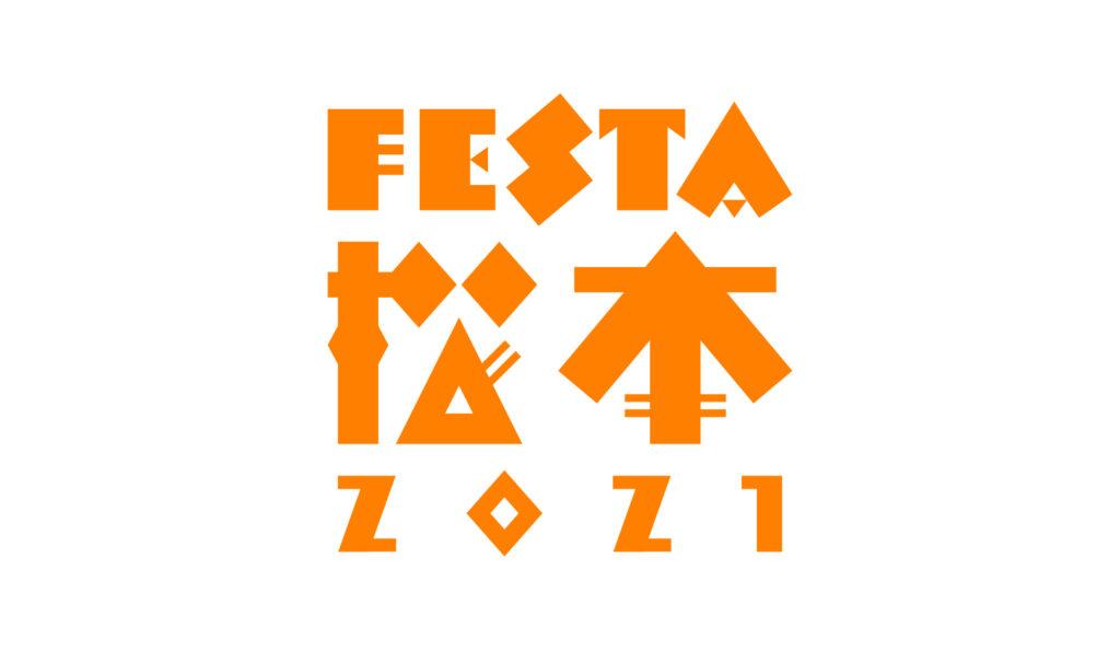 画像:FESTA松本