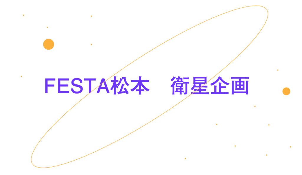 画像:FESTA松本 衛星企画